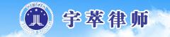 宇萃(cui)律��(shi)