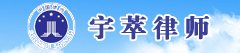宇萃律��(shi)